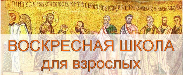 voskresnaya-shkola-dlya-vzroslyx